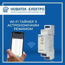 НОВАТЕК-ЭЛЕКТРО EM-130 WIFI