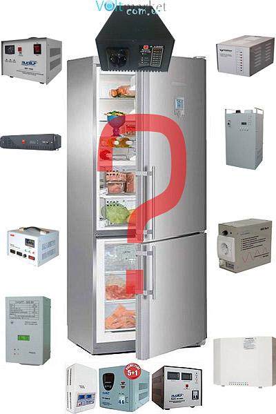 Стабилизатор напряжения для холодильника liebherr генератор бензиновый япония 2 квт