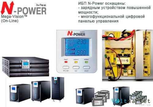 ИБП N-power
