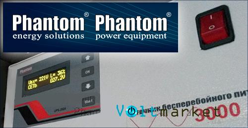 Источник бесперебойного питания Phantom UPS