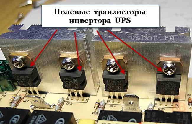 Транзисторы инвертора